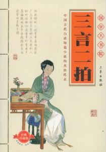 """三言二拍是指明代五本著名传奇短篇小说集及拟话本集的合称。""""三言""""即《喻世明言》、《警世通言》、《醒世恒言》的合称。作者为明代冯梦龙。""""二拍""""则是中国拟话本小说集《初刻拍案惊奇》和《二刻拍案惊奇》的合称。作者凌蒙初"""